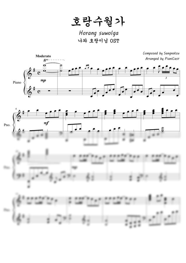 나와 호랑이님 OST - 호랑수월가 by 피아니캐스트