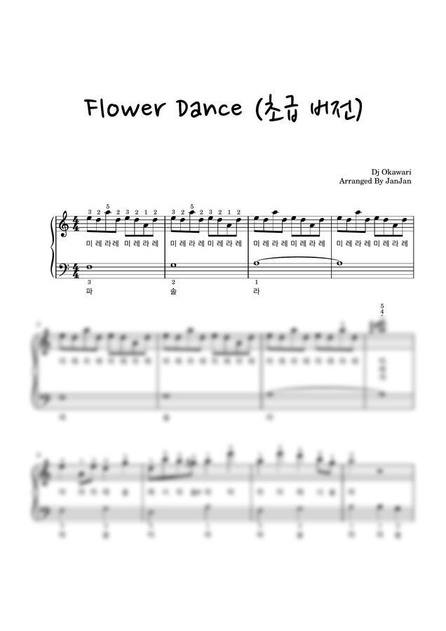 DJ Okawari - Flower Dance (플라워 댄스) (쉬운 악보) by 잔잔