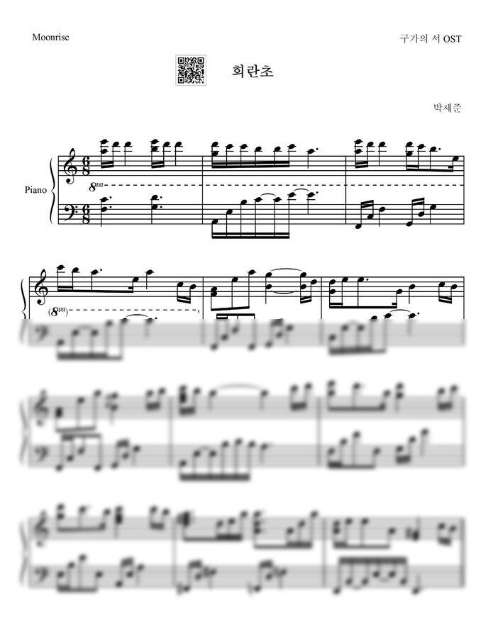 박세준 - 회란초 (구가의 서 OST) by Moonrise