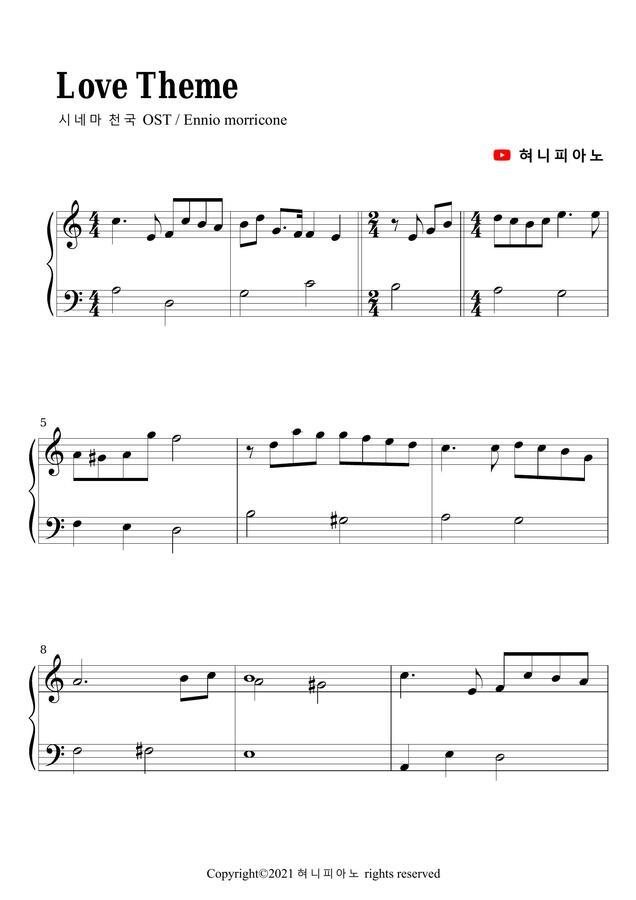 시네마 천국 OST - Love Theme (매우 쉬운 악보) by 혀니피아노