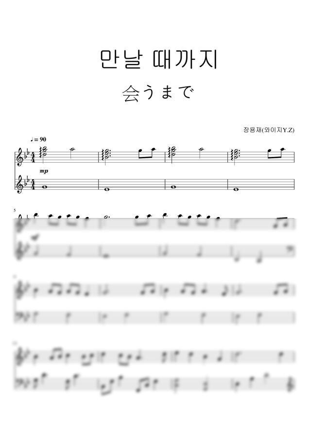 와이지(Y.Z) - 만날 때까지 (자작곡) by 장용재