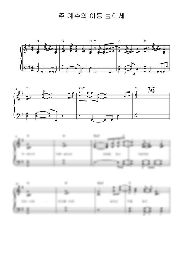 Doug Horley - 주 예수의 이름 높이세 (G Key) by 후니피아노