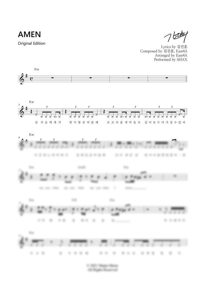 샥스(SHAX) - AMEN [이미테이션 X 샥스(IMITATION X SHAX)] 오리지널 에디션 (코드 악보)