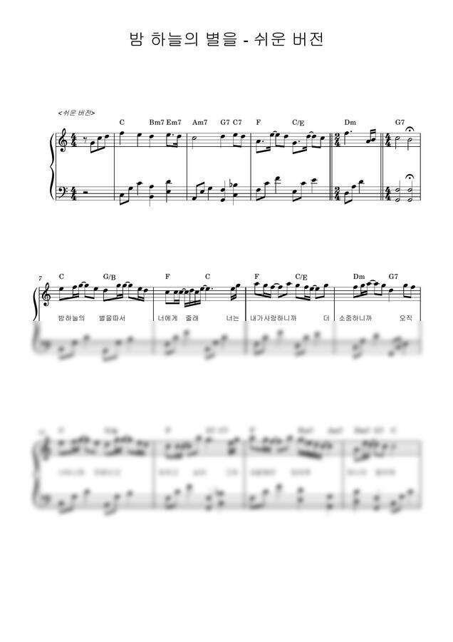 경서 - 밤하늘의 별을 (C Key/쉬운악보) by 후니피아노