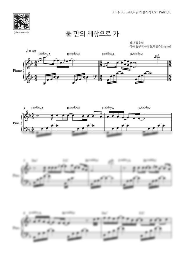 크러쉬 (Crush) - 둘만의 세상으로 가 (사랑의 불시착 OST) by 피아노인유