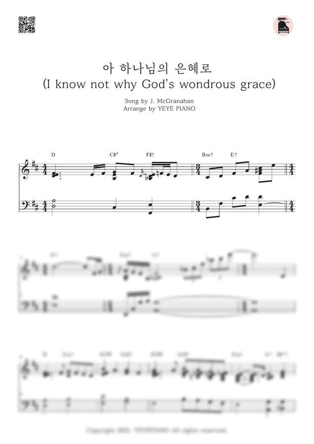 찬송가 310장 - 아 하나님의 은혜로 (가스펠&재즈 버전) by 예예피아노