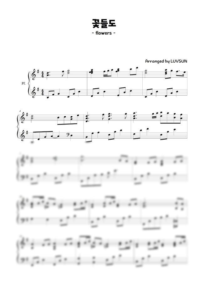 MEBIC, 박흥운 - 꽃들도(花も, Flowers) (반주 ver.) by LUVSUN Music
