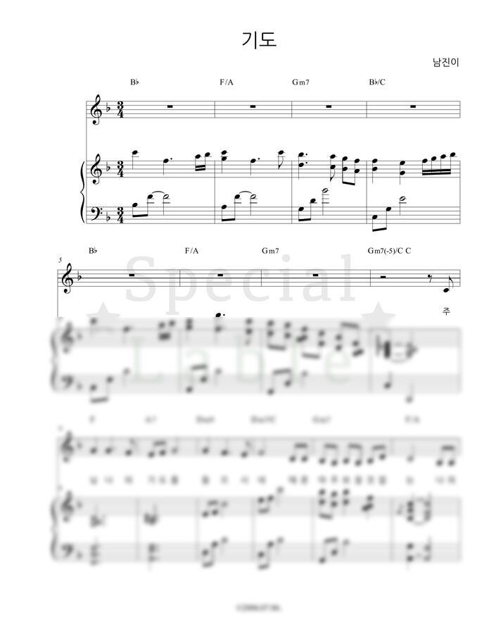 남진이 - 기도 (피아노 3단, 베이스 버전)