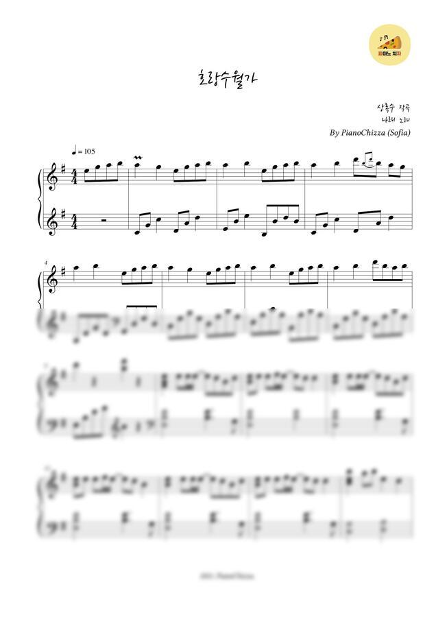 나와 호랑이님 OST - 호랑수월가 (SOLO) by 피아노치자(PianoChizza)