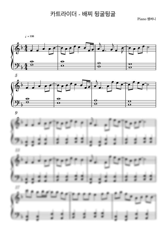 카트라이더 OST - 배찌 뒹굴뒹굴 (쉬운 악보) by 쌤써니