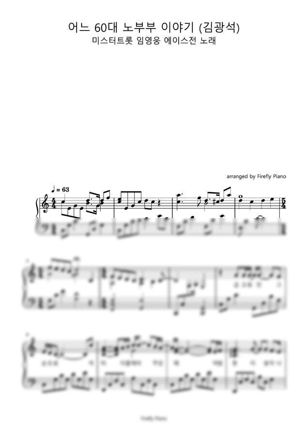 김광석 - 어느 60대 노부부 이야기 (임영웅 노래버전) by Firefly Piano