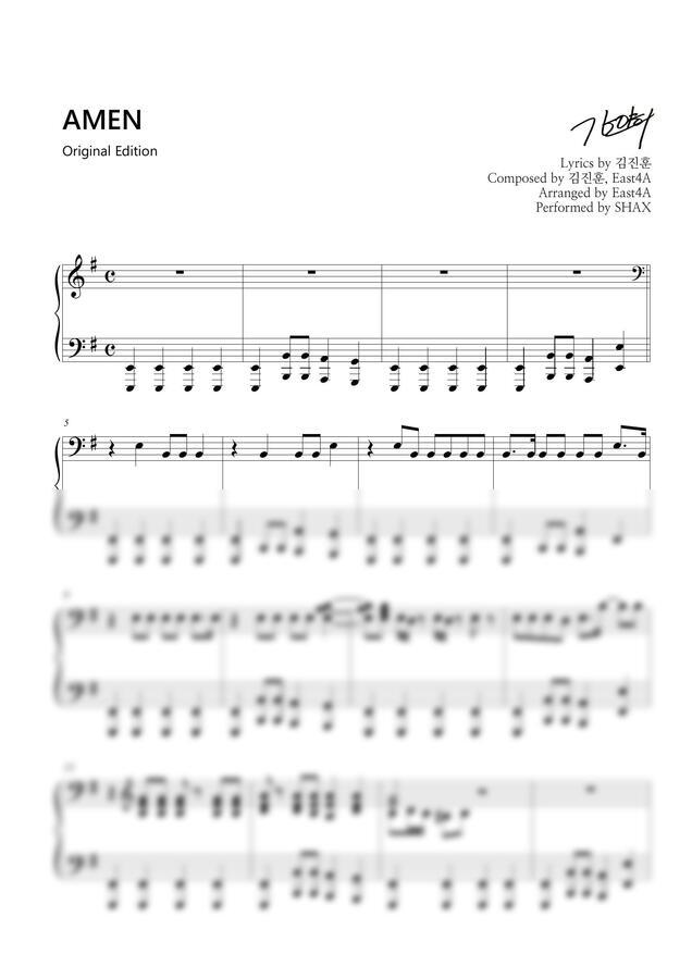 샥스(SHAX) - AMEN [이미테이션 X 샥스(IMITATION X SHAX)] 오리지널 에디션
