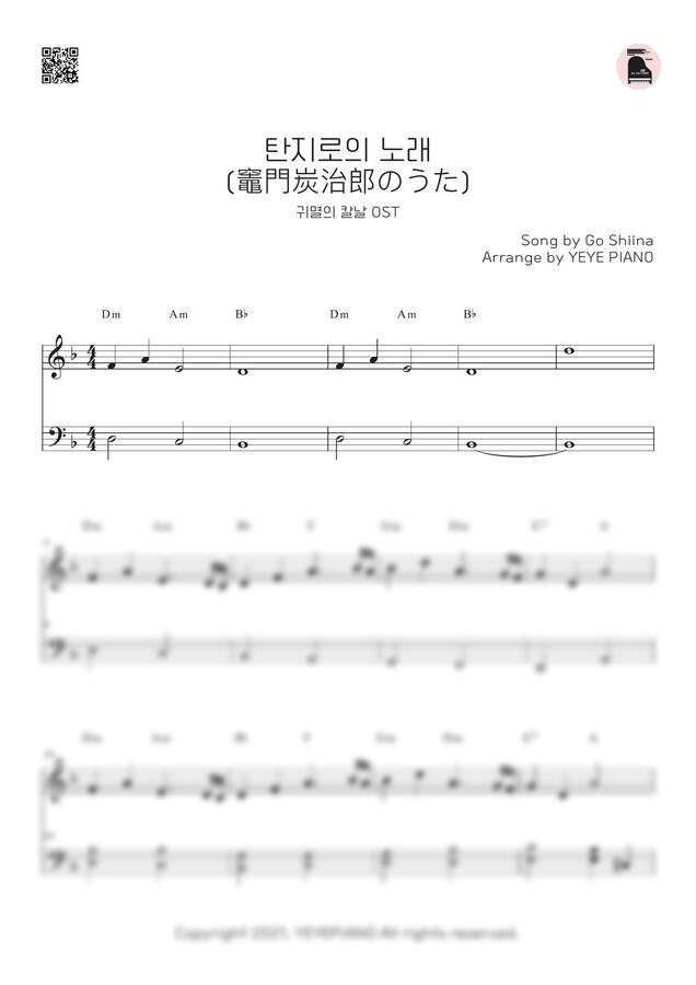 귀멸의 칼날 OST - 竈門炭治郎のうた (탄지로의 노래) (쉬운 악보) by 예예피아노