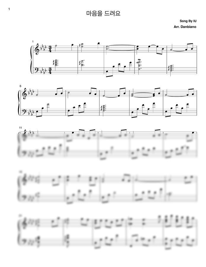아이유 - 마음을 드려요 (사랑의 불시착 OST) by 단비아노
