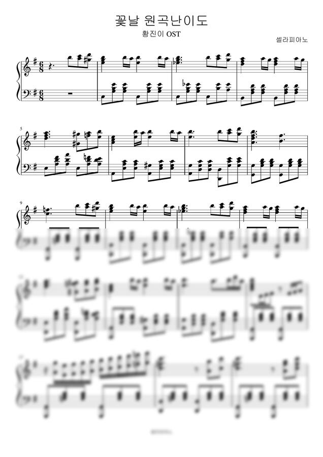 황진이 OST - 꽃날 (원곡 난이도 악보) by 셀라피아노