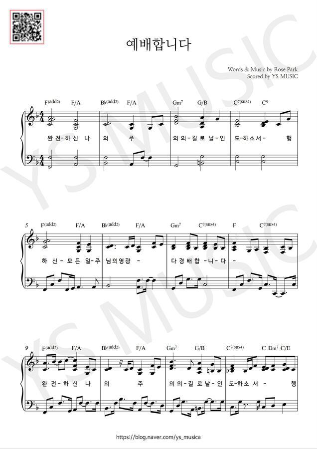 ROSE PARK - 예배합니다 (완전하신 나의 주) (코드 반주) by YS MUSIC