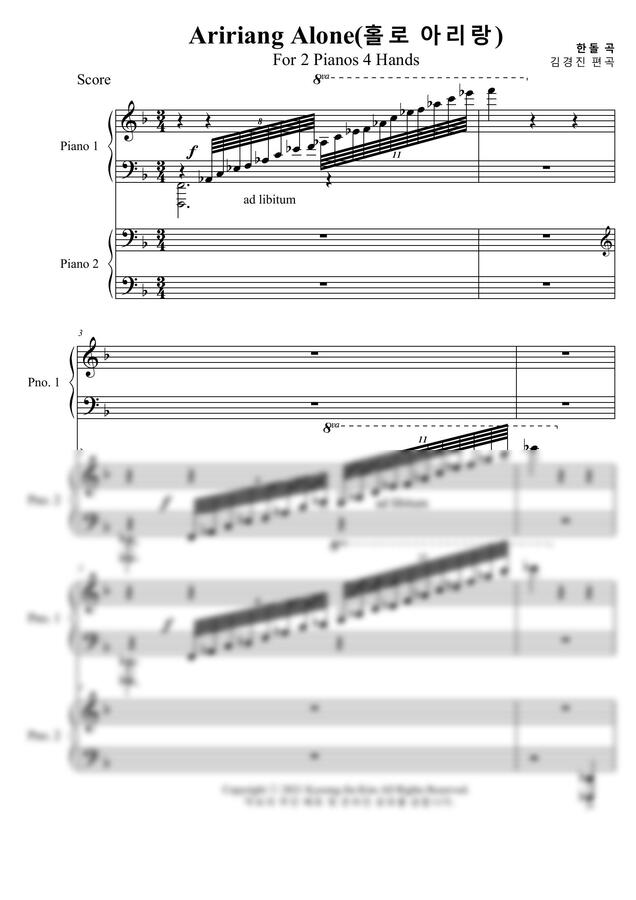 한돌 - 홀로아리랑 (2 pianos) by 김경진