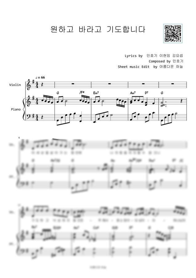 찬미워십 - 원하고 바라고 기도합니다 (G Key 3단악보) by 아름다운 하늘