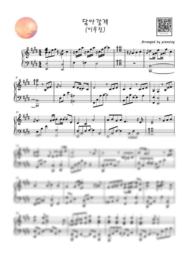 이무진 - 담아 갈게 (solo piano) by pianoing