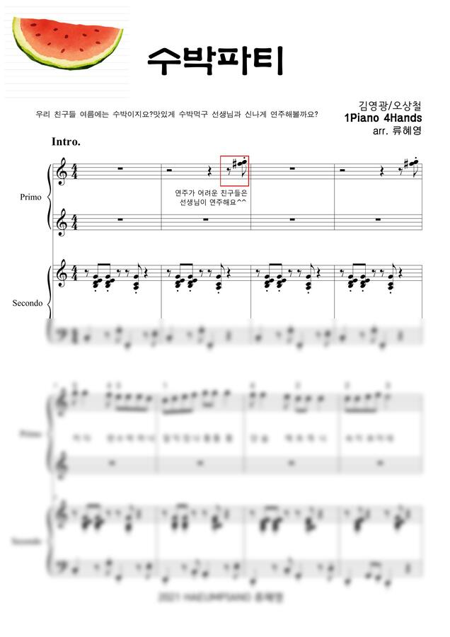 수박파티 (쉬운4hands) by 류혜영피아노