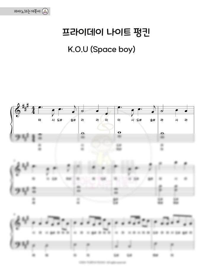 프라이데이나이트펑킨 - K.O.U Mod V2 (Space Boy) (계이름악보) by 피아노치는거북이