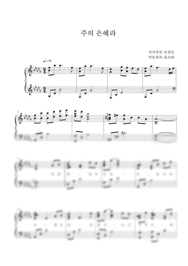 손경민 - 주의 은혜라 (피아노연주) by 홍소라