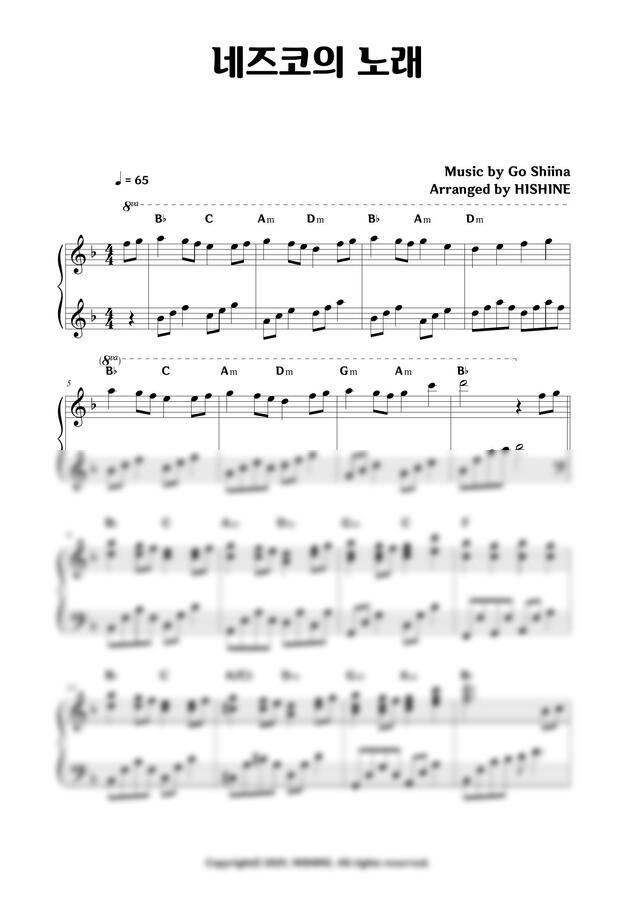 귀멸의 칼날 OST - 카마도 네즈코의 노래 by HISHINE