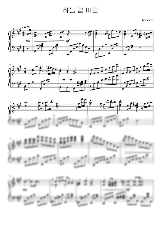 bora sori - 하늘 끝 마을 (피아노 자작곡)