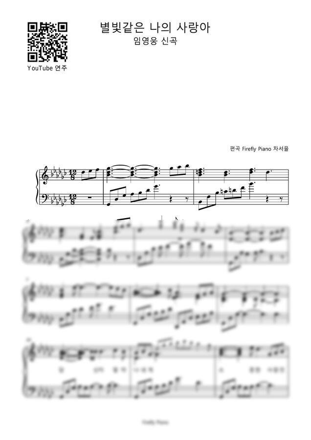 임영웅 - 별빛 같은 나의 사랑아 (중급 악보) by Firefly Piano
