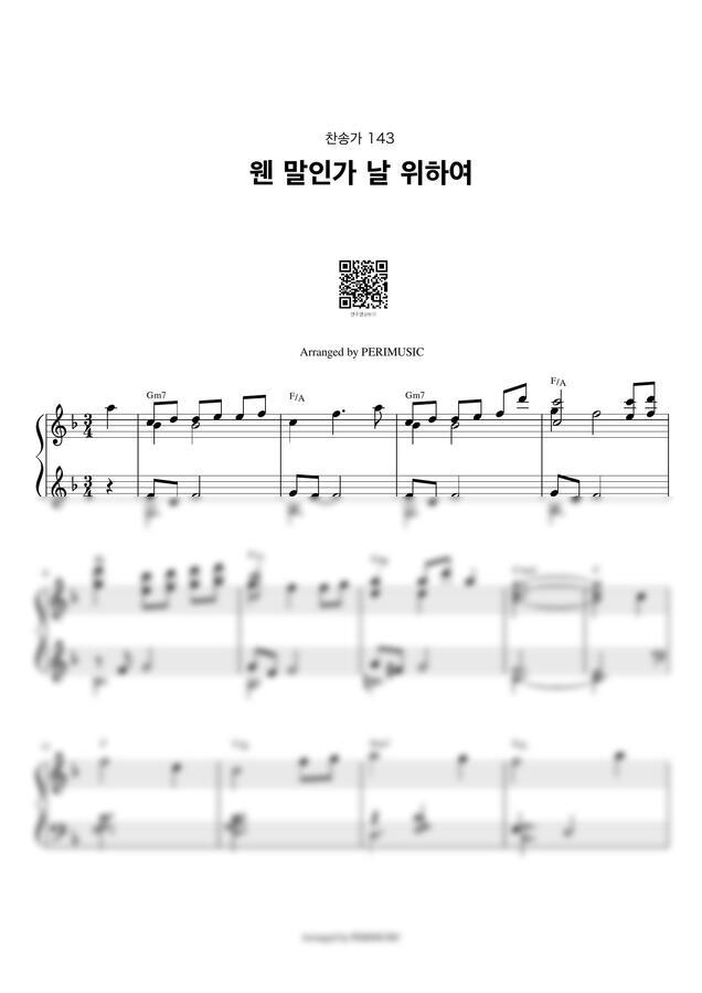찬송가 143장 - 웬 말인가 날 위하여 (재즈피아노 편곡) by PERIMUSIC