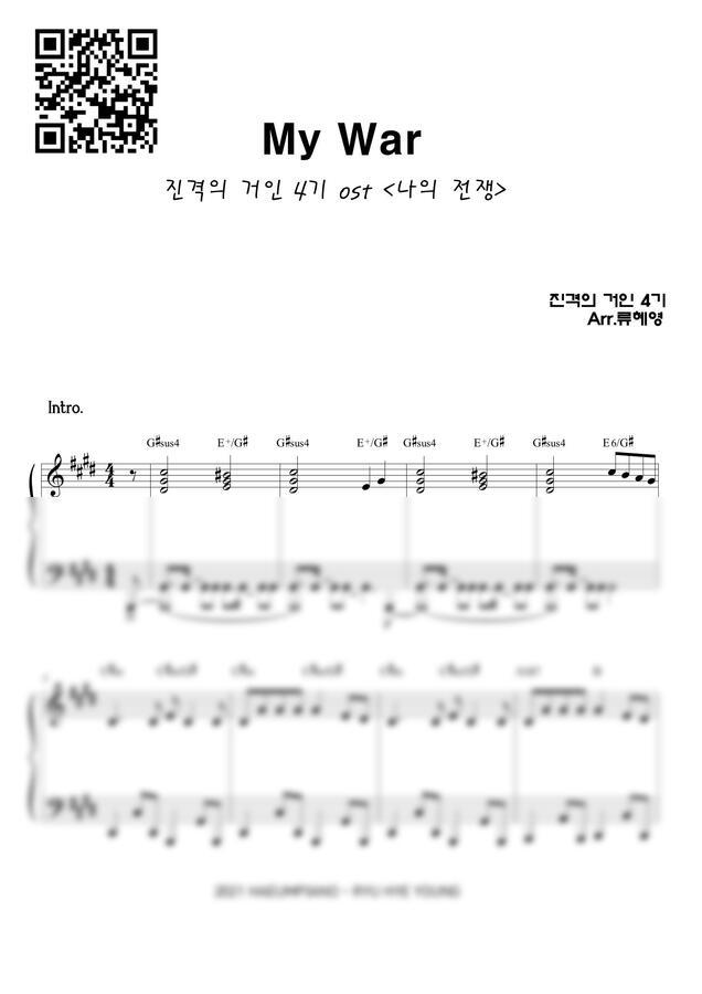 진격의 거인 OST - 나의 전쟁 (4기 OP) by 류혜영피아노