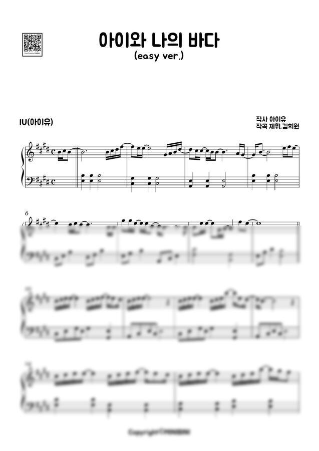 아이유 - 아이와 나의 바다 (쉬운 악보) by MINIBINI