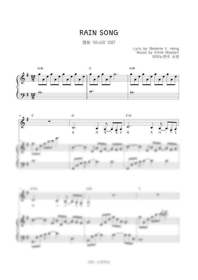 미나리 OST - 비의 노래 (Rain Song) (편곡, G key) by 소벗