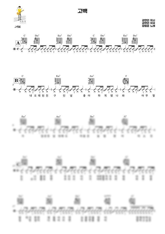 장범준 - 고백 (Guitar TAB) by 서동욱