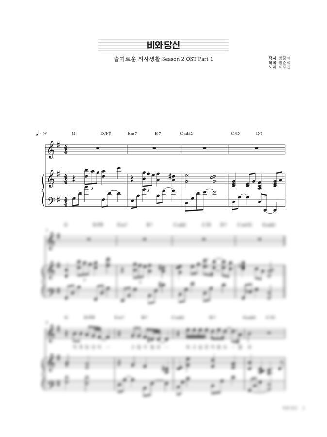 이무진 - 비와 당신 (슬기로운 의사생활2 OST, 반주 악보) by 임은지