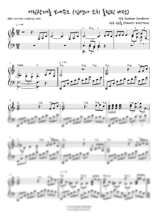 S. Sondheim - Send In The Clowns (어릿광대를 보내주오) (코드 포함, 김연아 올림픽 버전) by 피아니스트 아인슈타인