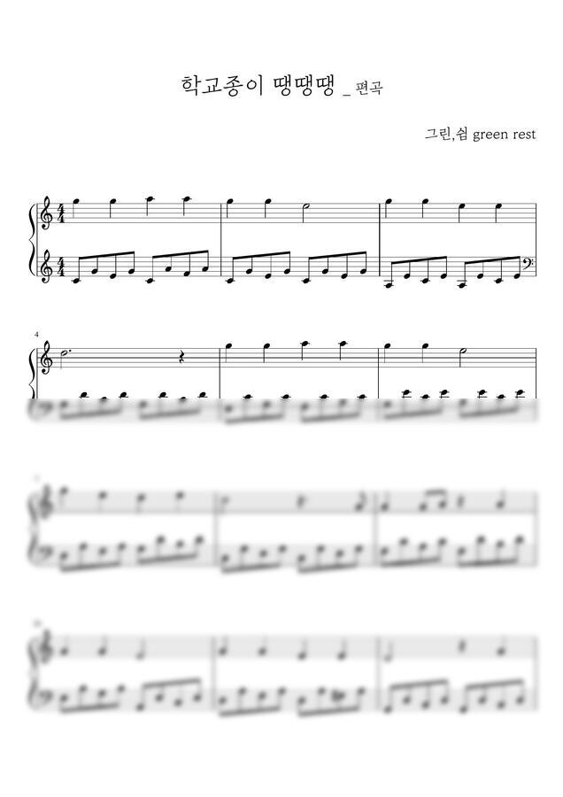 학교종이 땡땡땡 C key (편곡) by 그린쉼