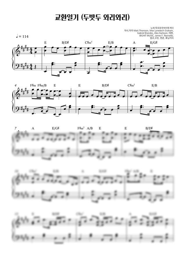 투모로우바이투게더 - 교환일기 (두밧두 와리와리) by 스윗피아노