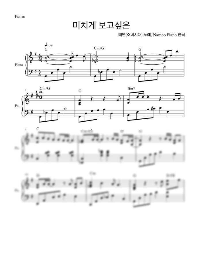 태연 (TAEYEON) - 미치게 보고싶은 (중급 악보, G key) by Namoo Piano