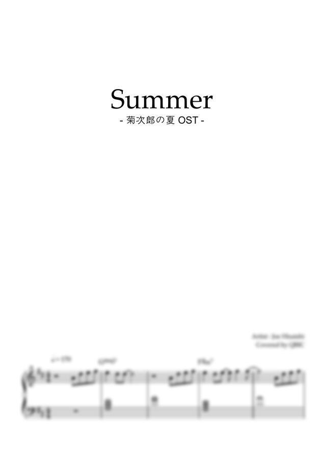 기쿠지로의 여름 OST - Summer by QBIC