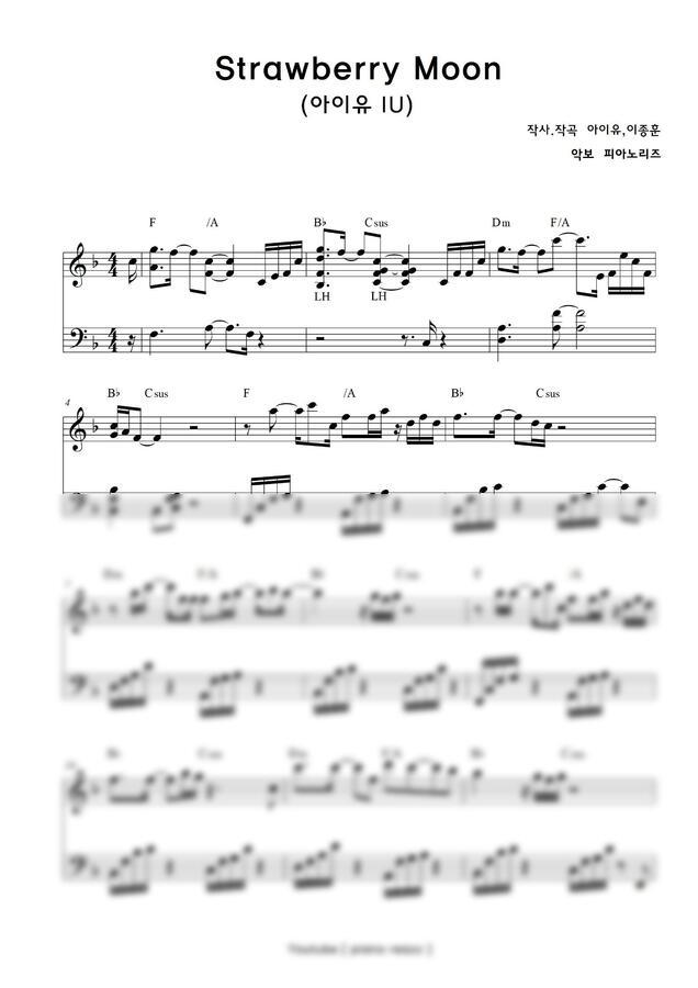 아이유 - Strawberry Moon (쉬운악보 Fkey) by piano reazz