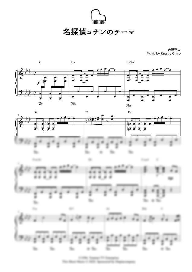 명탐정 코난 OST - 메인 테마 by CANACANA family