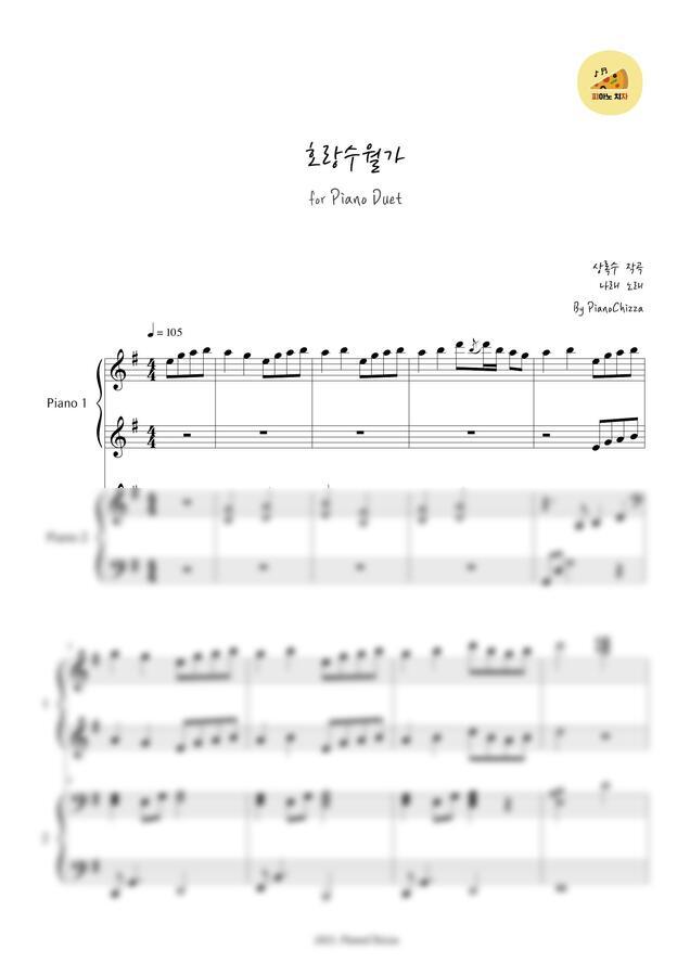 나의 호랑이님 OST - 호랑수월가 (4hands) by 피아노치자(PianoChizza)