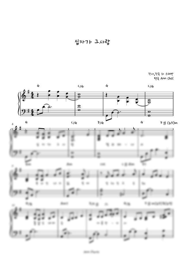 하 스데반 - 십자가 그사랑 멀리떠나서 (묵상 연주곡) by Ann Piano