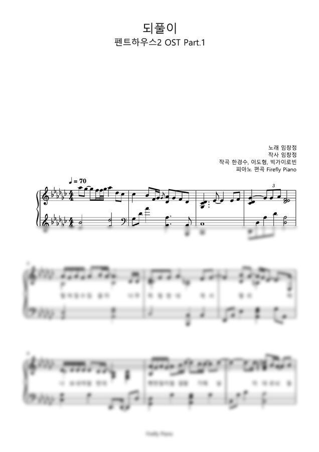 임창정 - 되풀이 (펜트하우스2 OST) by Firefly Piano