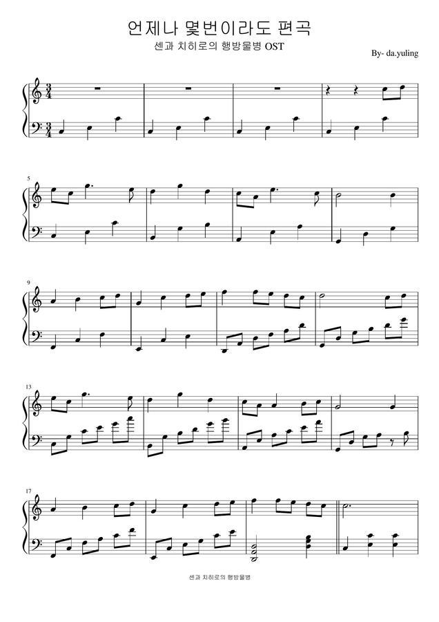 센과 치히로의 행방불명 OST - いつも何度でも (언제나 몇 번이라도) (엄청 쉬움 주의!) by 율다
