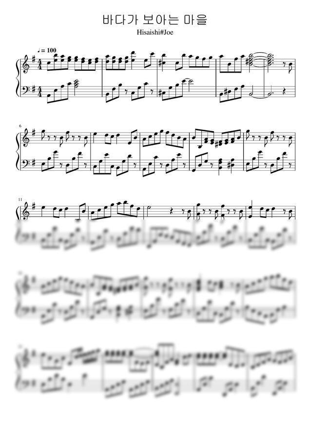 마녀 배달부 키키 OST - 海の見える街 (바다가 보이는 마을) by piano music