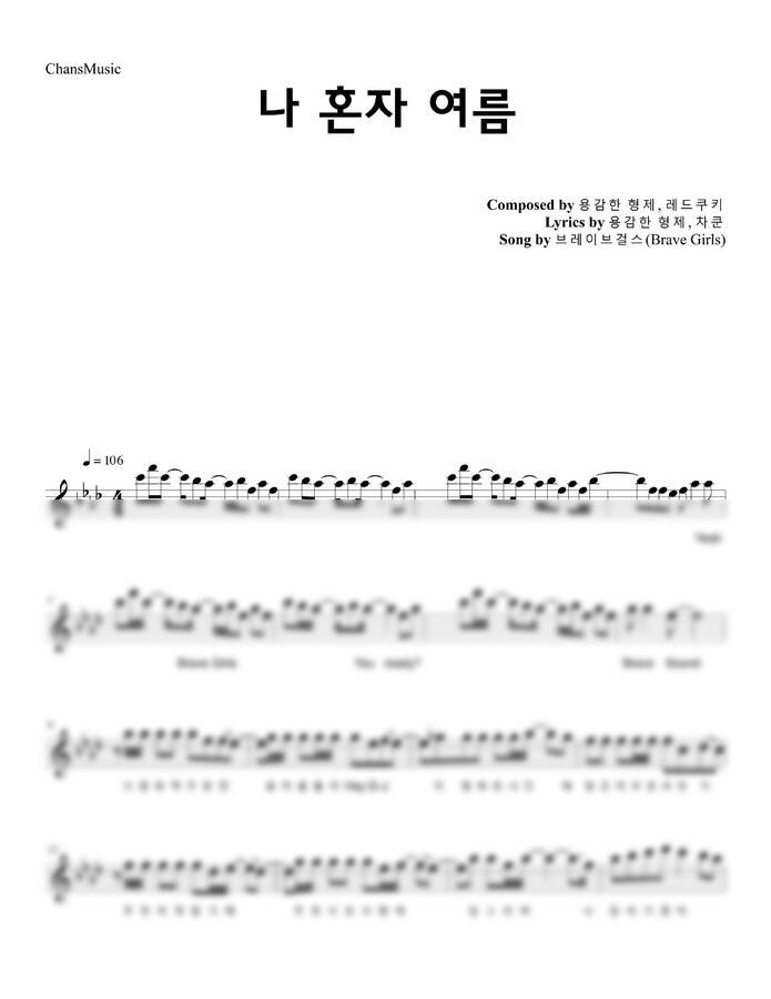 브레이브걸스 - 나 혼자 여름 (Summer by myself) (멜로디 악보) by 찬스뮤직