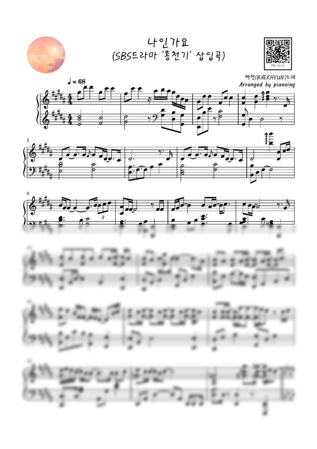 백현(BAEKHYUN) - 나인가요 ' SBS드라마 홍천기 OST ' by pianoing