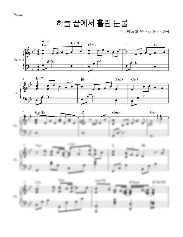 주니퍼 - 하늘 끝에서 흘린 눈물 (중급 악보) by Namoo Piano